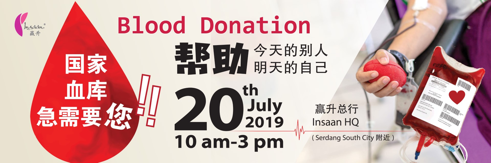 Blood Donation Campaign 2019