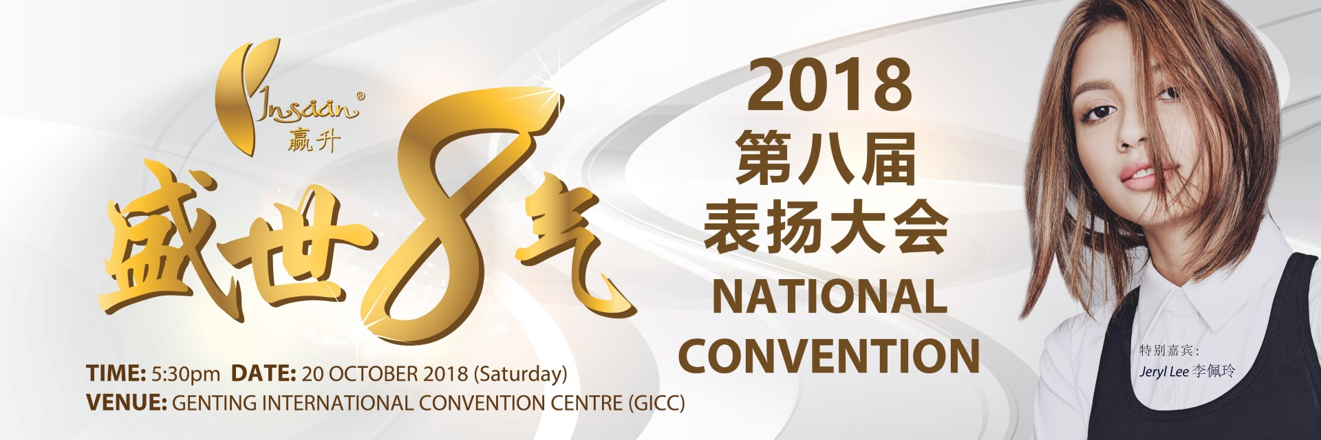 2018 Genting National Convention
